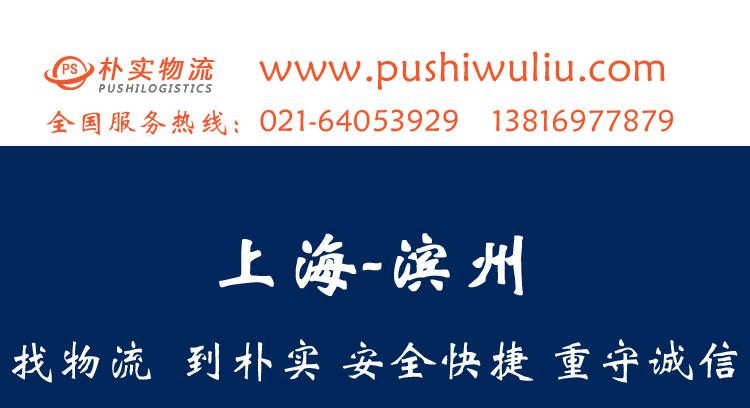 上海—滨州物流