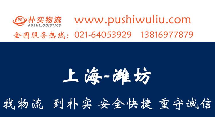 上海—潍坊物流