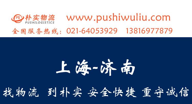 上海—济南物流