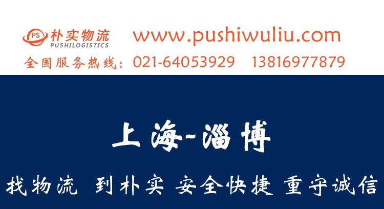 上海—淄博物流