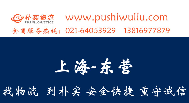 上海—东营物流