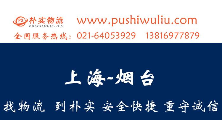 上海—烟台物流