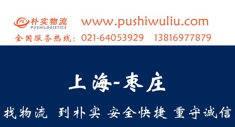 上海—枣庄物流