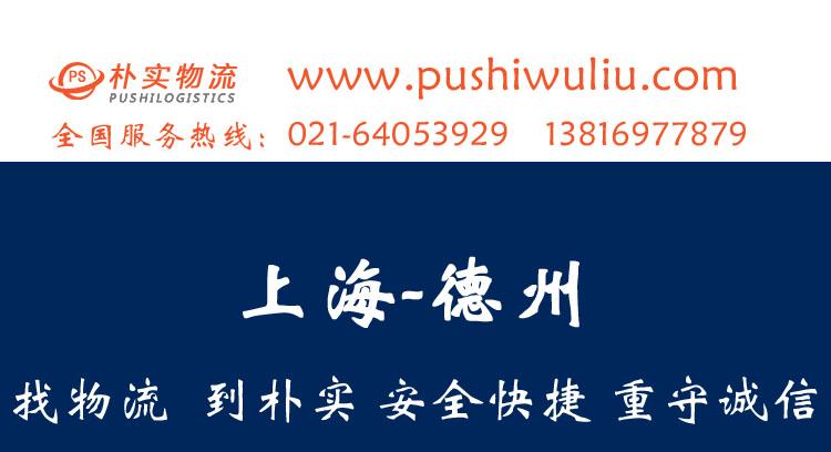 上海—德州物流